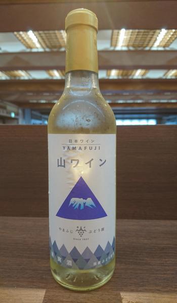 山ワイン_白