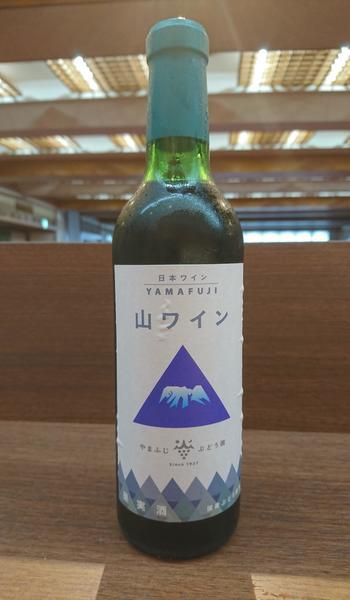 山ワイン_赤