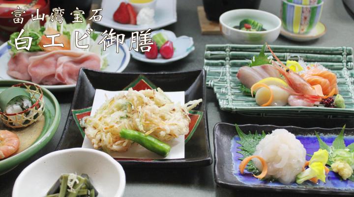 富山に来たらコレです富山湾の宝石を楽しむ 『白エビ御膳』