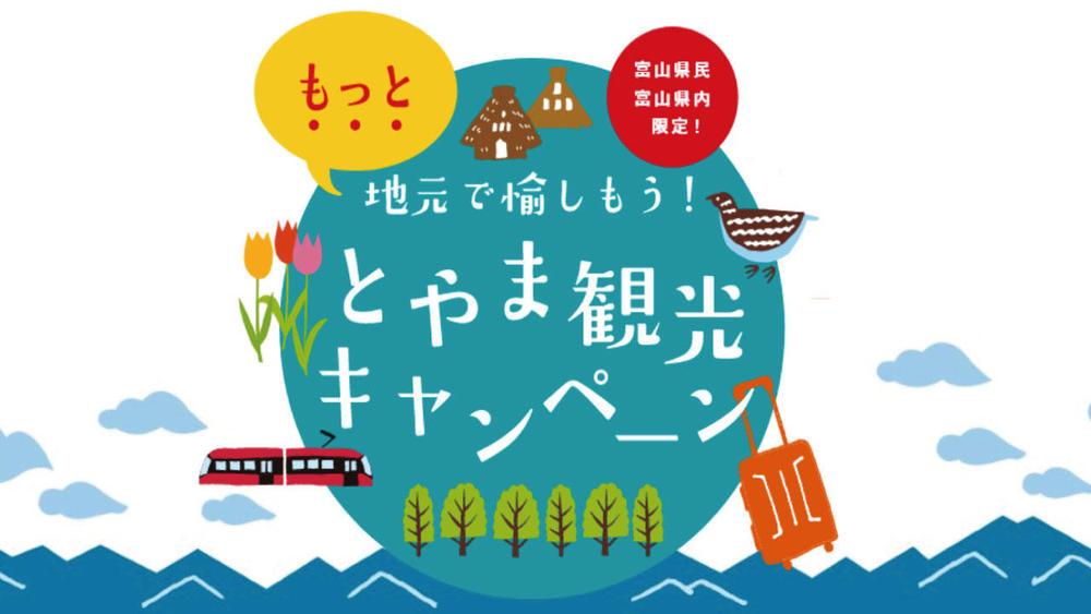 【県民割限定】富山の地酒飲み放題付き1泊2食スタンダードプラン